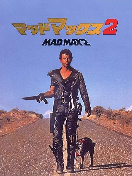 【映画感想】「マッドマックス2  Mad Max2:The Road Warrior(1981)」 – 強化された世紀末感と圧倒的迫力