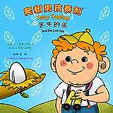 爬树男孩泰利之丢失的蛋 (儿童图书探险教育丛书 Book 2) (English Edition)