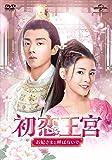[DVD]初恋王宮~お妃さまと呼ばないで~ DVD-SET1