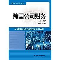 国际商务系列教材:跨国公司财务(第二版)