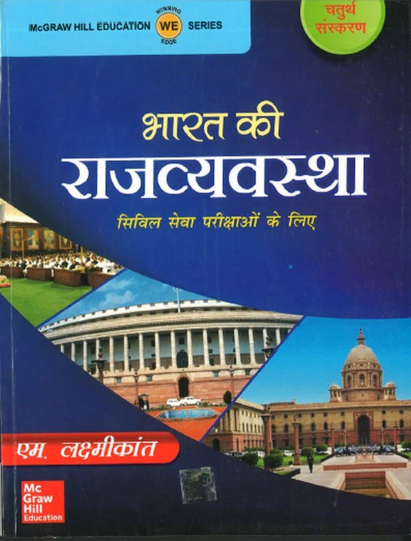 Indian Polity By Laxmikant 5th Edition Pdf In Marathi