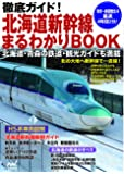 徹底ガイド! 北海道新幹線まるわかりBOOK