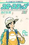 スローステップ(6) (ちゃおコミックス)