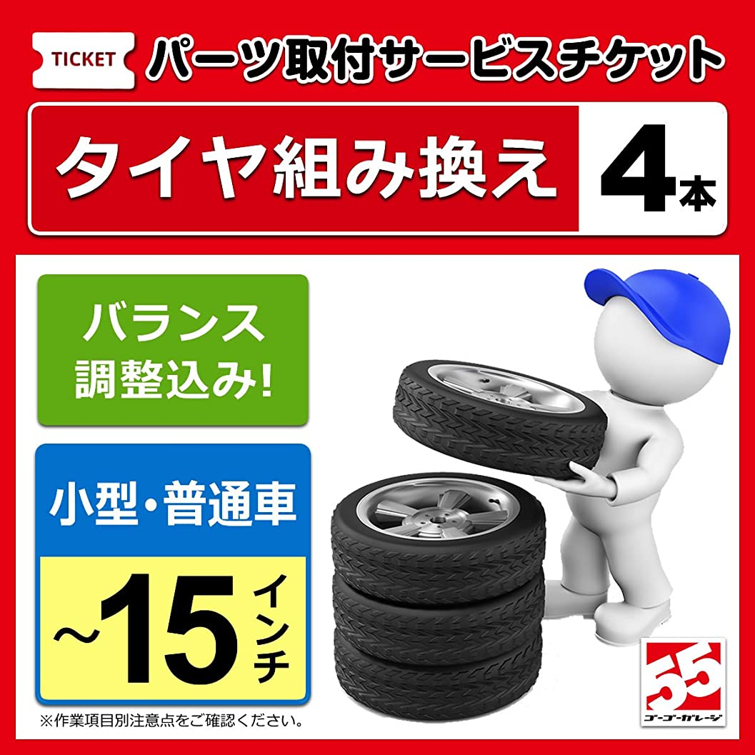 スピーカー滅多量タイヤ組替セット(バランス調整込)-18インチ-2本