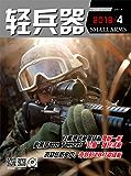 轻兵器 月刊 2019年04期