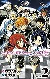 とある飛空士への恋歌 2 (少年サンデーコミックス)