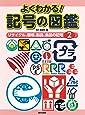 よくわかる!記号の図鑑〈2〉リサイクル、環境、製品、食品の記号