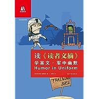 双语译林:读《读者文摘》学英文·军中幽默(英汉双语对照)