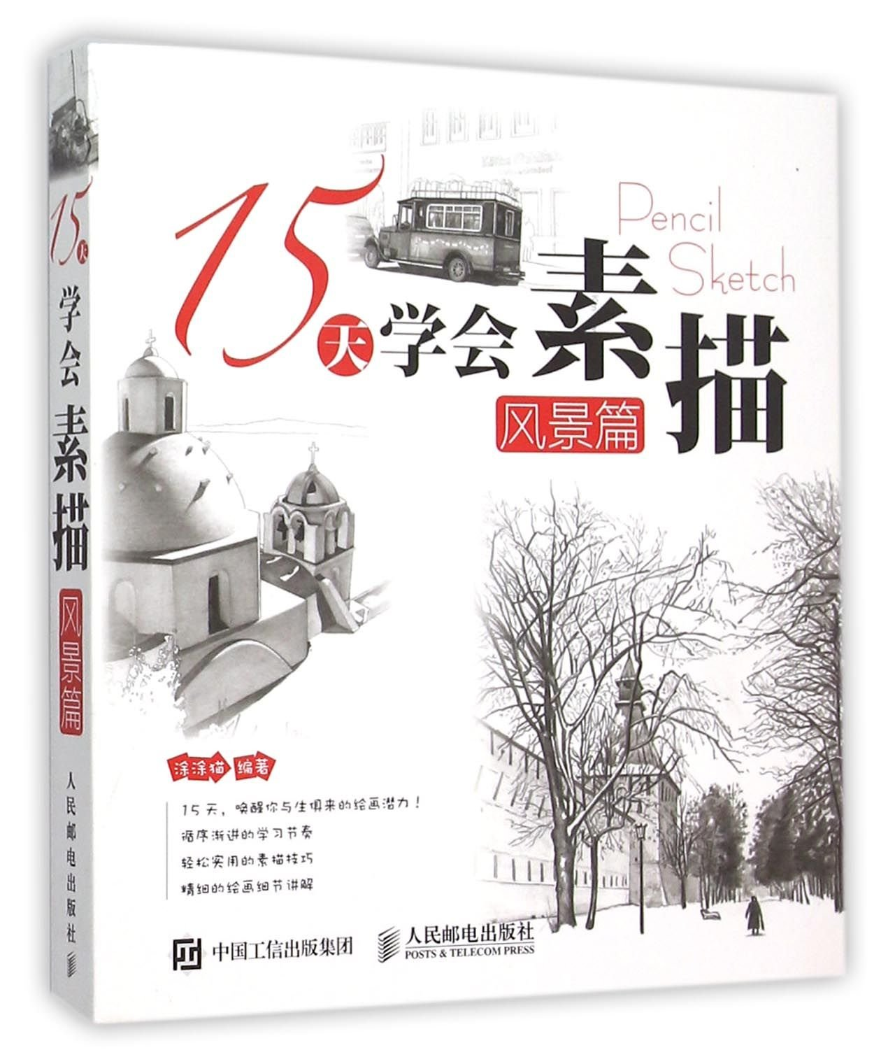 Download Pencil Sketch in 15 Days (Scenes) (Chinese Edition) pdf