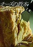 チーズの教本 2017: 「チーズプロフェッショナル」のための教科書 (小学館クリエイティブ単行本)