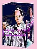 江戸を斬るIII DVD-BOX
