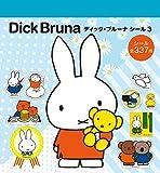 ディック・ブルーナ シール 3 (まるごとシールブック)