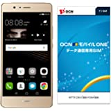 HUAWEI P9lite 【OCNモバイルONE SIMカード付】 (データSIM(ナノ), ゴールド)