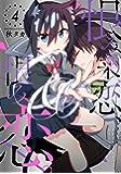 恨み来、恋、恨み恋。(4) (ガンガンコミックスJOKER)
