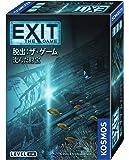 EXIT 脱出:ザ・ゲーム 沈んだ財宝