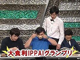 大食利IPPAIグランプリ