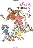 よにんぐらし(4) (バンブーコミックス)