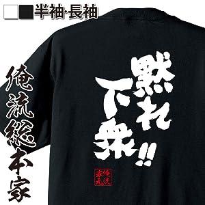 魂心Tシャツ 黙れ下衆!!(LサイズTシャツ白x文字黒)