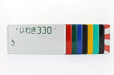 Amazon.com: Placa de matrícula japonesa JDM de Iwaki con ...