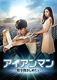 [DVD]アイアンマン〜君を抱きしめたい DVD-BOX1