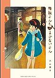 舞妓さんちのまかないさん(8) (少年サンデーコミックス)