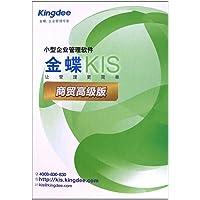 金蝶KIS商贸版高级版(V3.0智能卡许可单机版)