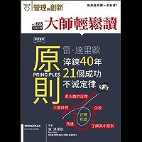 原則: 雷.達里歐淬鍊40年21個成功不滅定律 (大師輕鬆讀 Book 665) (Traditional Chinese Edition)