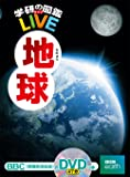 DVD付 地球 (学研の図鑑LIVE)