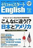 ゼロからスタート English (イングリッシュ) 2013年 04月号 [雑誌]
