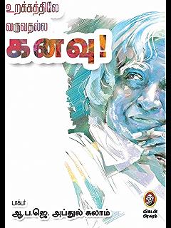 சாம்ராட் அசோகர் / Samrat Ashokar (Tamil Edition) eBook