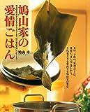 鳩山家の愛情ごはん―毎日のお惣菜からおもてなしメニューまで、鳩山家の愛情レシピ122