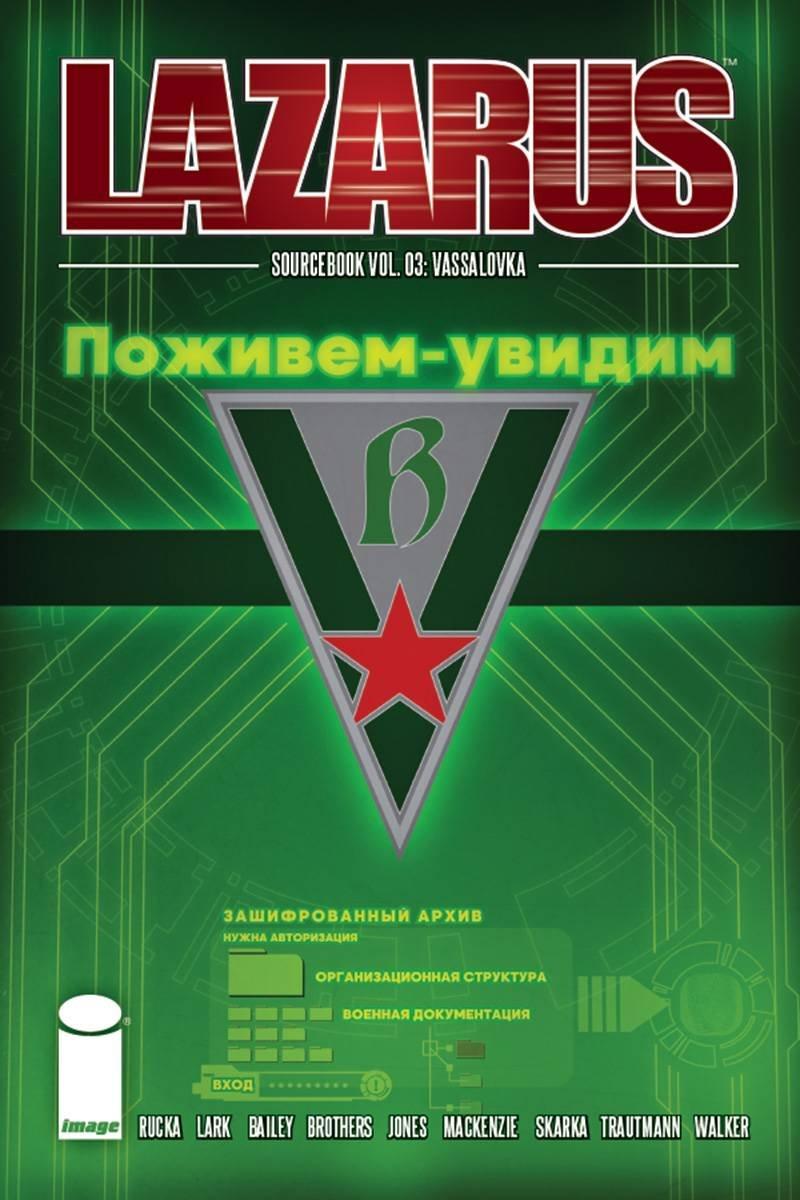 LAZARUS SOURCEBOOK #3 VASSALOVKA (MR) ebook