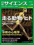 日経サイエンス2019年4月号