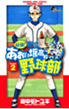 最強!都立あおい坂高校野球部(2) (少年サンデーコミックス)