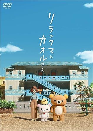 リラックマ と カオル さん dvd