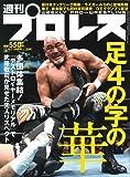 週刊プロレス 2019年 12/4・11 合併号 [雑誌]
