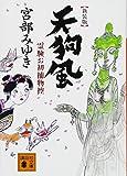 新装版 天狗風 霊験お初捕物控 (講談社文庫)