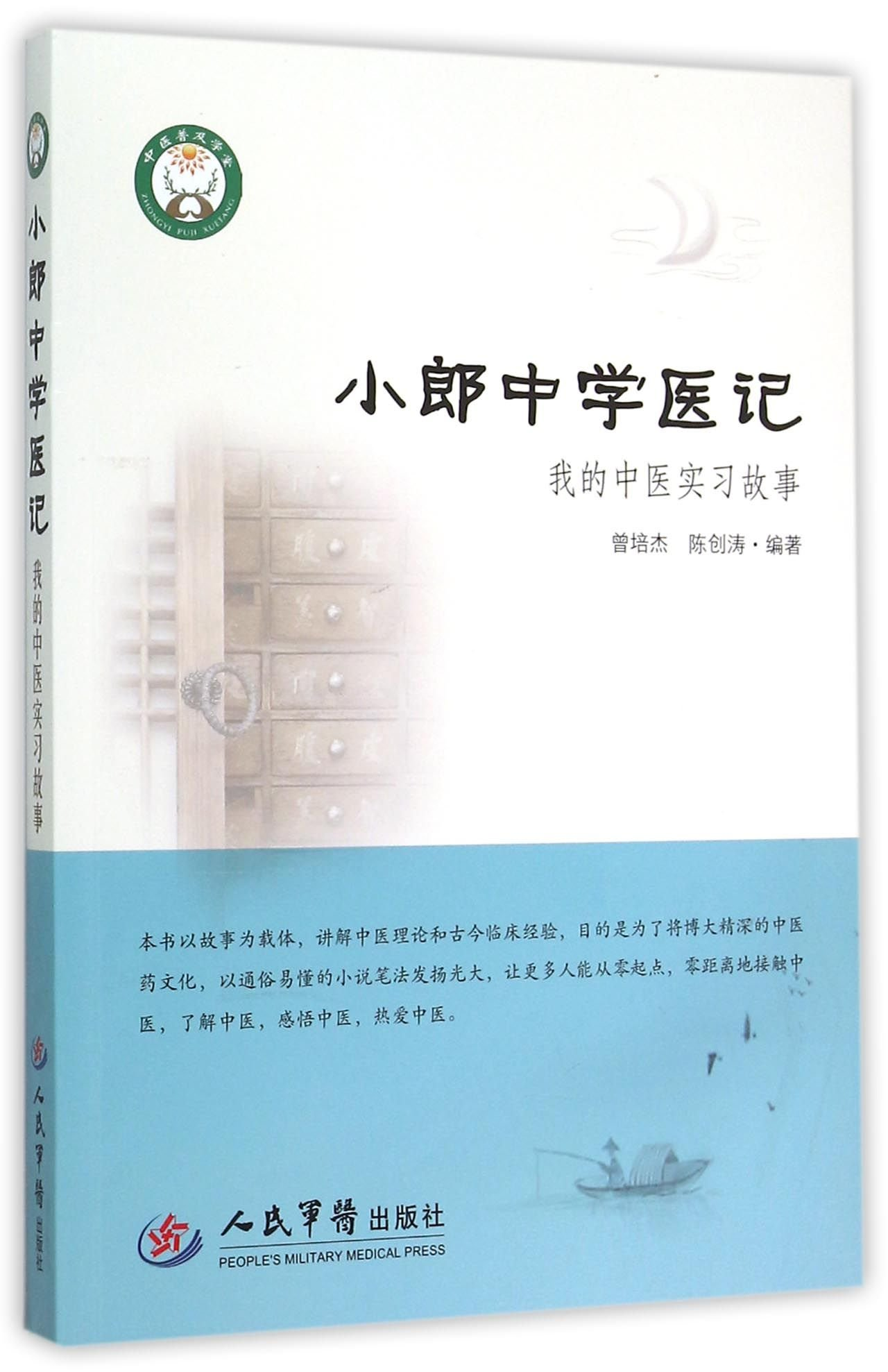 Small Lang Secondary Medical remember my story of traditional Chinese medicine practice(Chinese Edition) pdf epub