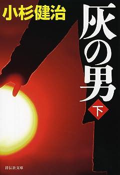 灰の男(下) (祥伝社文庫)