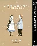 この恋は実らない 1 (ヤングジャンプコミックスDIGITAL)