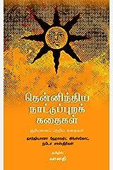 தென்னிந்திய நாட்டுப்புறக் கதைகள்: சூரியனைப் பற்றிய கதைகள் (Tamil Edition) Kindle Edition