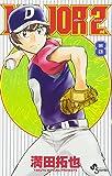 MAJOR 2nd(メジャーセカンド) (8) (少年サンデーコミックス)