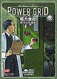 電力会社 完全日本語版