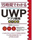15時間でわかる UWP(ユニバーサルWindowsプラットフォーム)アプリ開発集中講座