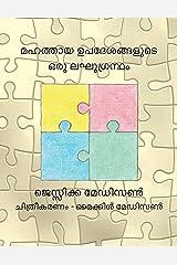 മഹത്തായ ഉപദേശങ്ങളുടെ ഒരു ലഘുഗ്രന്ഥം: The Little Book of Big Bible Doctrines (Malayalam) (Malayalam Edition) Kindle Edition