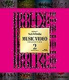 アイドリング!!! Music Video Collection2 2009-2011 [Blu-ray]
