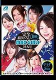 MAX GIRLS 特大号 [DVD]
