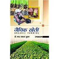 Jaivik Kheti (Organic Farming)