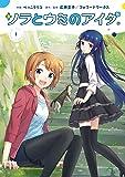 ソラとウミのアイダ(1) (電撃コミックスNEXT)