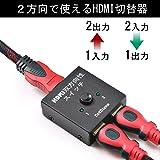 HDMI切替器 双方向セレクター 4K/3D/1080p対応 1入力2出力/2入力1出力 手動切り替え 電源不要